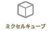 ミクセルキューブ