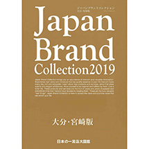 Japan Brand Collection 2019 大分・宮崎版