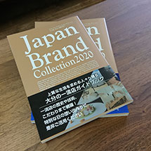 【掲載情報】Japan Brand Collection